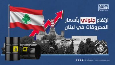 ارتفاع جنوني بأسعار المحروقات في لبنان (إنفوغراف)