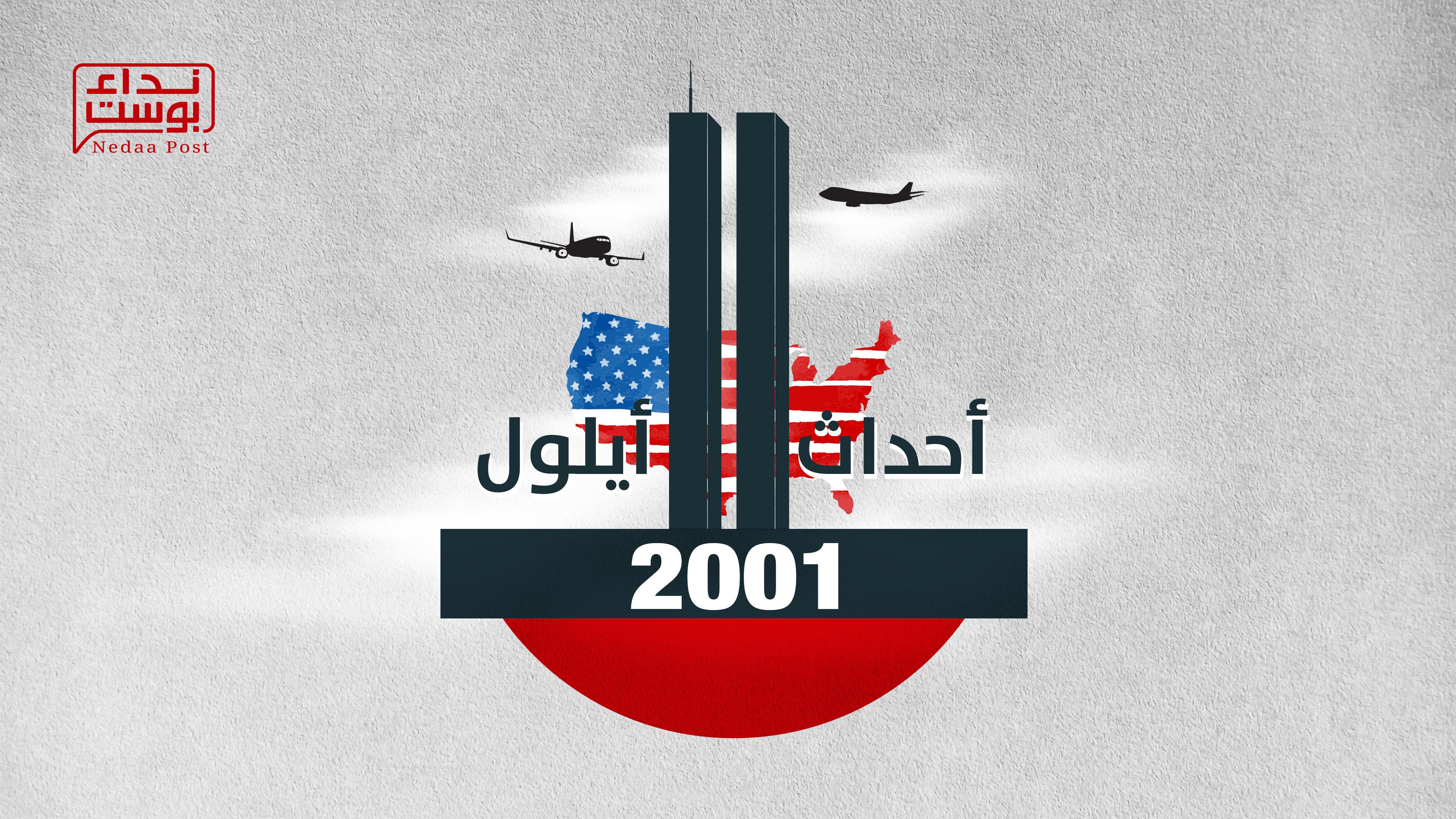 أحداث 11 سبتمبر 2001 (فيديوغراف)