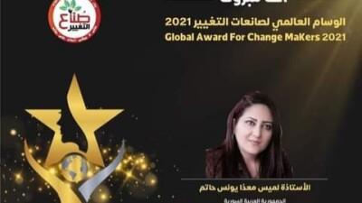 السورية لميس حاتم تحصل على الوسام العالمي لصانعات التغيير