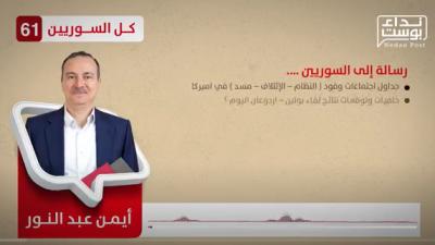 أيمن عبد النور.. رسالة إلى السوريين، كل السوريين 61