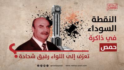 النقطة السوداء في ذاكرة حمص.. تعرّف إلى اللواء رفيق شحادة (إنفوغراف)