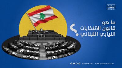 ما هو قانون الانتخابات النيابي اللبناني؟ (إنفوغراف)