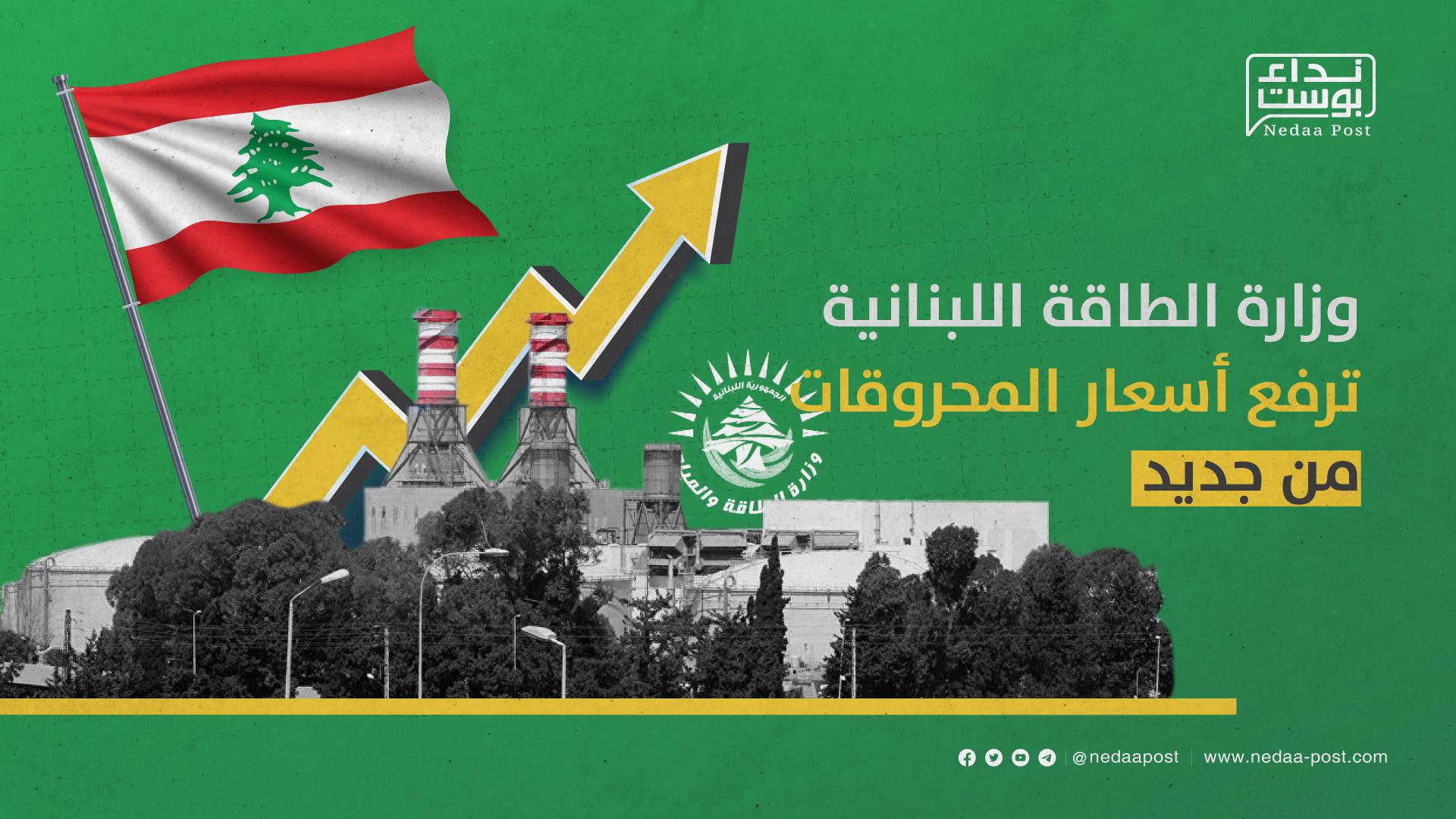 وزارة الطاقة اللبنانية ترفع أسعار المحروقات من جديد (إنفوغراف)