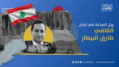 رجل الساعة في لبنان القاضي طارق البيطار(إنفوغراف)