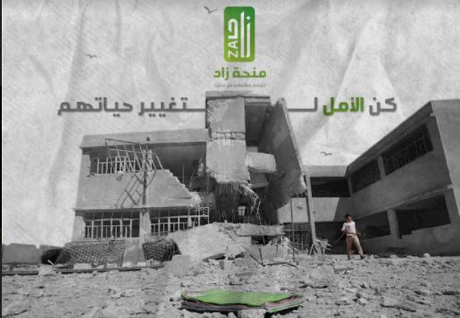 """جمعية """"بيت الأمل"""" و """"IHR"""" تطلقان منحة """"زاد"""" التعليمية"""