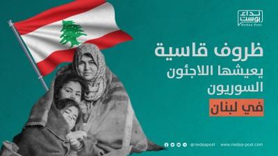 ظروف قاسية يعيشها اللاجئون السوريون في لبنان (إنفوغراف)