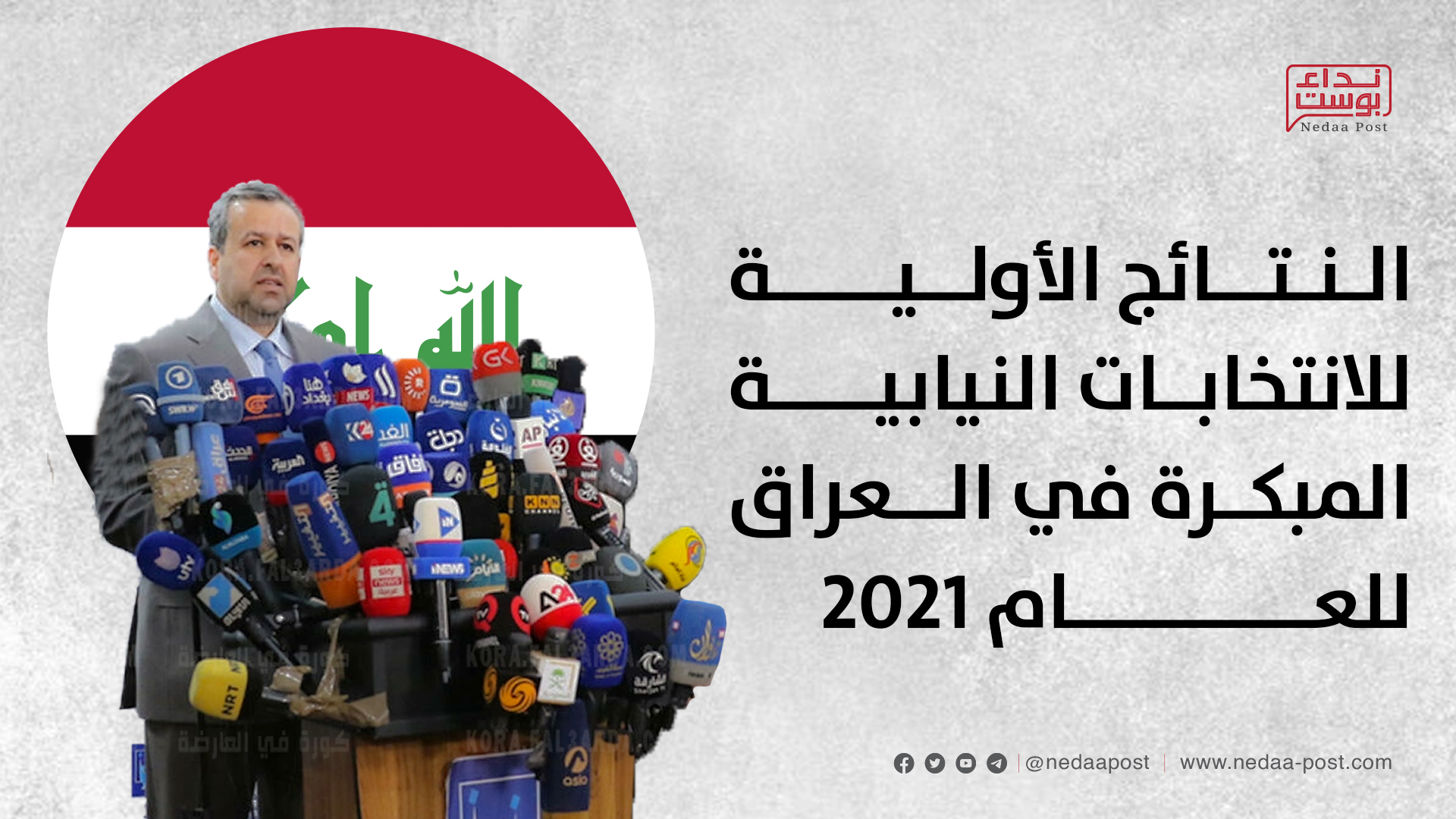 النتائج الأولية للانتخابات النيابية المبكرة في العراق (إنفوغراف)