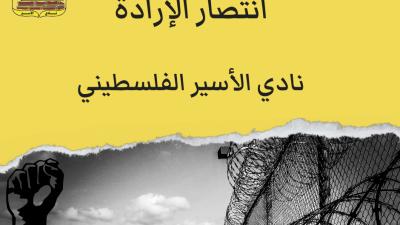 """""""معركة الأمعاء الخاوية"""" أجبرت الإسرائيليين على إلغاء العقوبات"""