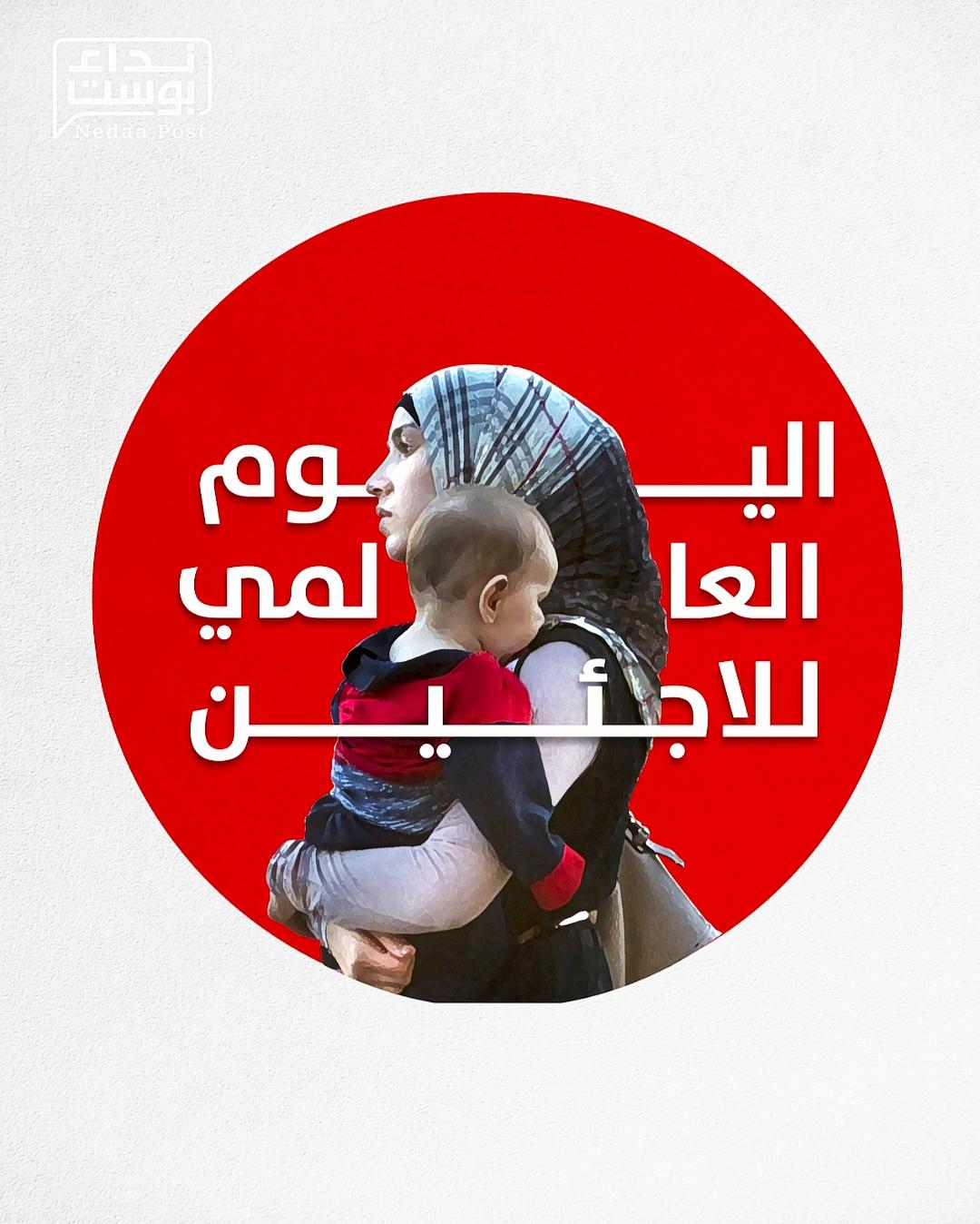 في يوم اللاجئ العالميّ.. أرقام وحقائق عن السوريين