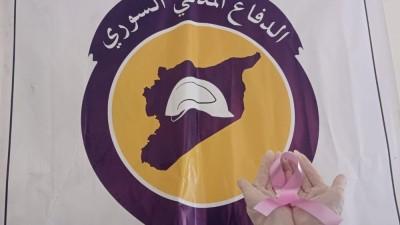 الشمال السوري.. الدفاع المدني يطلق حملة للتوعية بسرطان الثدي
