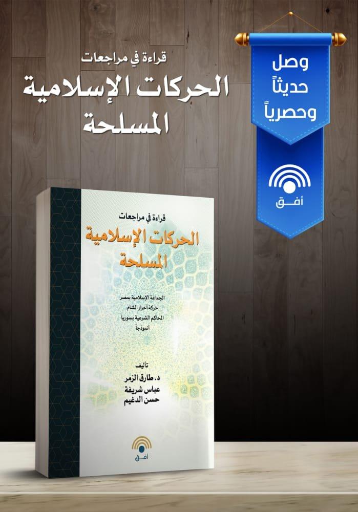 قراءة في مراجعات الحركات الإسلامية المسلحة.. كتاب جديد يناقش تجربة الفصائل السورية