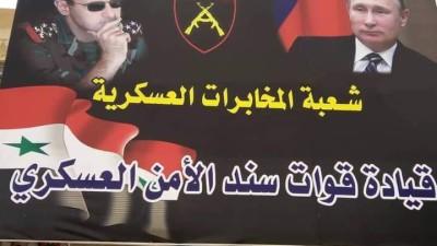 """العميد رسلان أسبر يعلن فتح باب الانتساب لميليشيا """"سند الأمن العسكري"""" بتوجيهات روسية"""