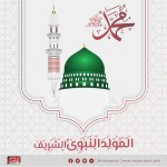 """""""نداء بوست"""" يهنئ العالم والأمة الإسلامية بقدوم المولد النبوي الشريف"""