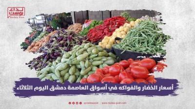 أسعار الخضراوات والفواكه في أسواق دمشق اليوم الثلاثاء
