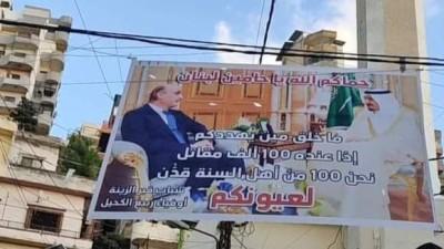 إزالة صورة جعجع من طرابلس بعد أقلّ من ساعة على تعليقها