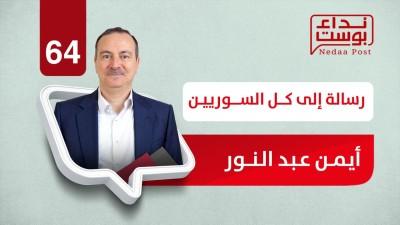 """أيمن عبد النور يوجه رسالة جديدة للسوريين عبر """"نداء بوست"""""""