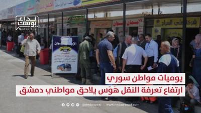 ارتفاع تعرفة النقل هَوَس يلاحق مواطني دمشق (إنفوغراف)