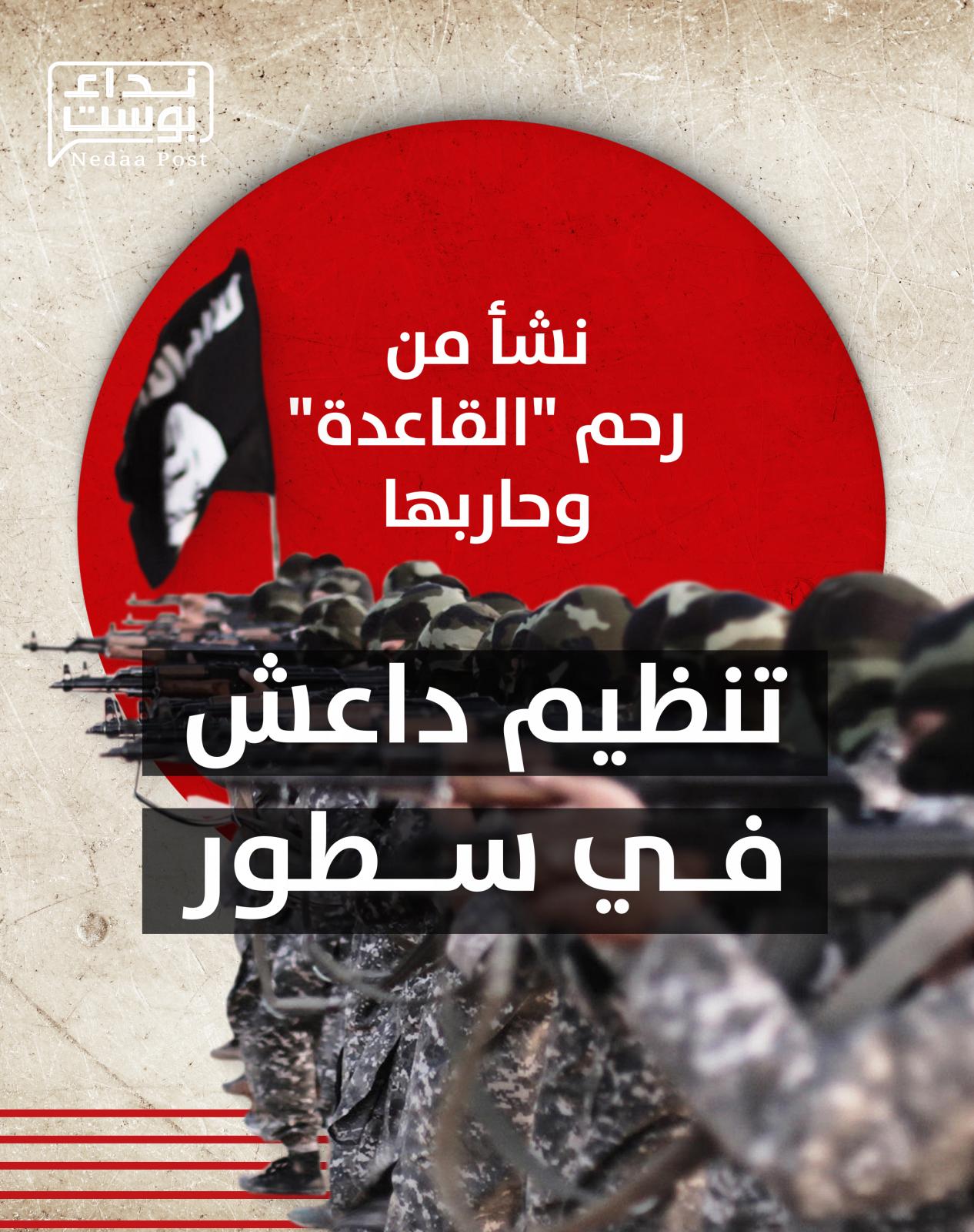 """7 سنوات على التأسيس.. """"داعش"""" من الظهور إلى الضمور"""