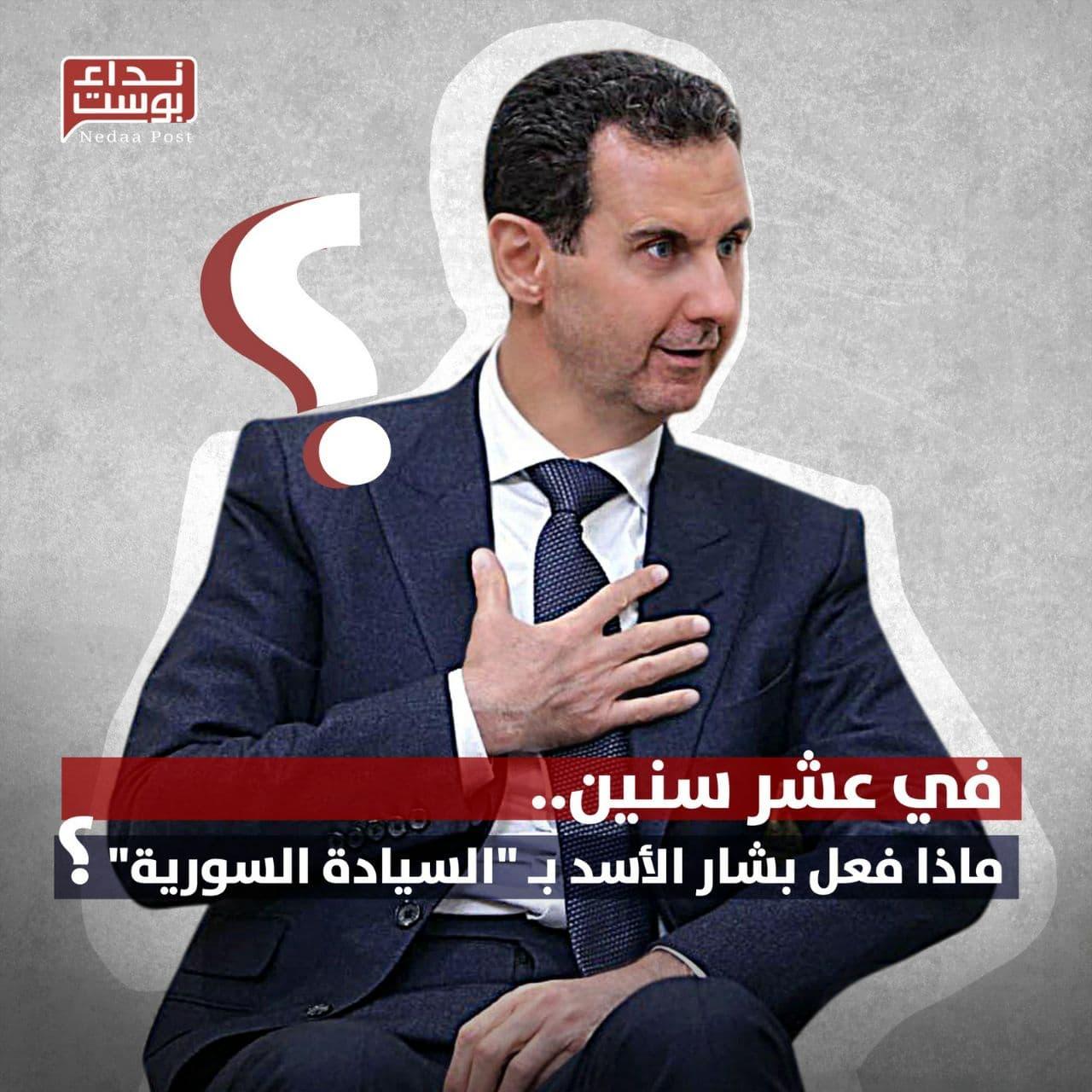 """في عشر سنين .. ماذا فعل بشار الأسد بـ """"السيادة السورية""""؟"""