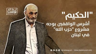 """""""الحكيم"""".. أشرس الواقفين بوجه مشروع """"حزب الله"""" في لبنان (إنفوغراف)"""