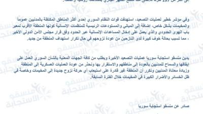 بيان لمنسقي استجابة سورية يحذر من تفاقم مأساة المدنيين شمال غرب سورية