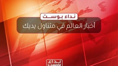 عاجل | المستشار السياسي لرئيس الوزراء السوداني ياسر عرمان: على كل من يطالب بمدنية الدولة أن يخرج غداً (الجزيرة مباشر)